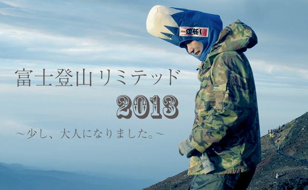 富士登山リミテッド 限定発売!