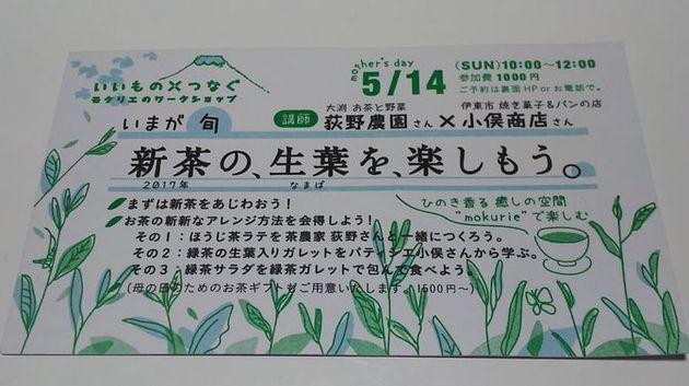 ほうじ茶ラテ.jpg