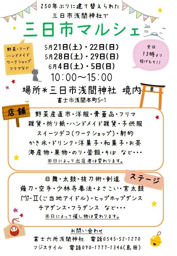 mishima201https://www.facebook.com/mikkaichi.marche/6.jpg